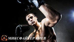 Миксфайтер Бокс Киев.